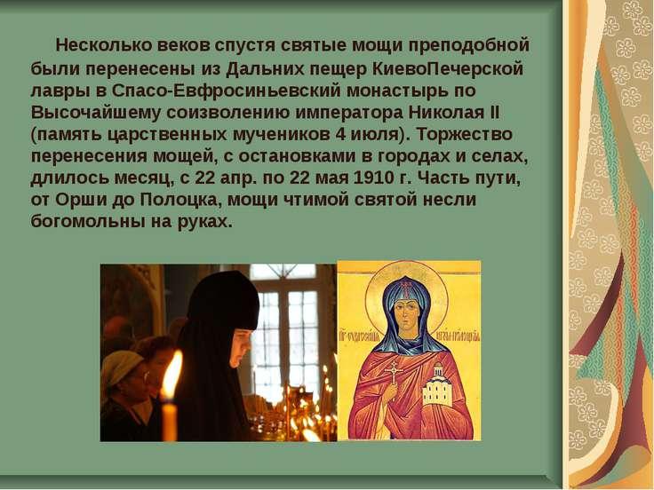 Несколько веков спустя святые мощи преподобной были перенесены из Дальних пещ...