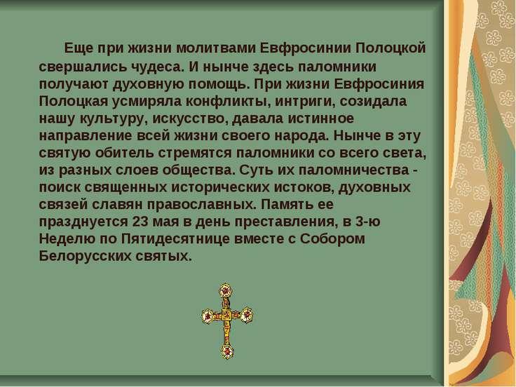 Еще при жизни молитвами Евфросинии Полоцкой свершались чудеса. И нынче здесь ...