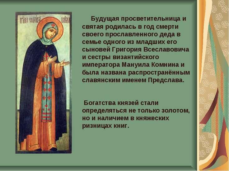 Будущая просветительница и святая родилась в год смерти своего прославленного...