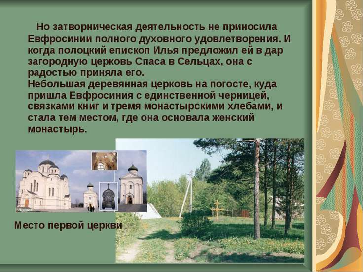 Но затворническая деятельность не приносила Евфросинии полного духовного удов...