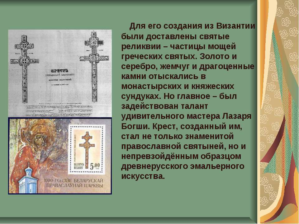 Для его создания из Византии были доставлены святые реликвии – частицы мощей ...