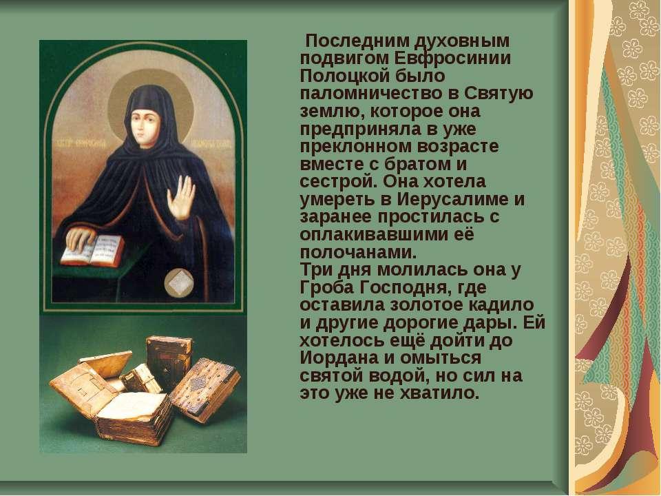 Последним духовным подвигом Евфросинии Полоцкой было паломничество в Святую з...