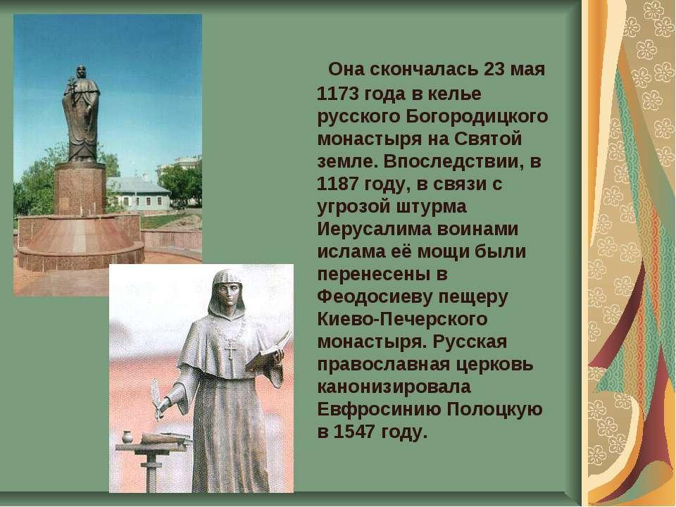 Она скончалась 23 мая 1173 года в келье русского Богородицкого монастыря на С...