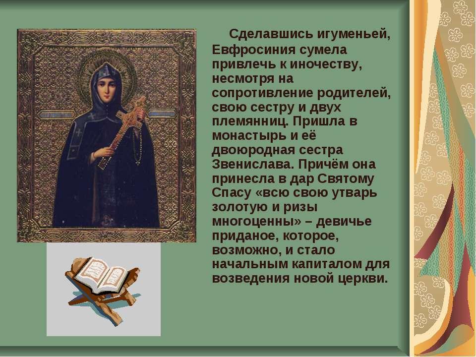 Сделавшись игуменьей, Евфросиния сумела привлечь к иночеству, несмотря на соп...