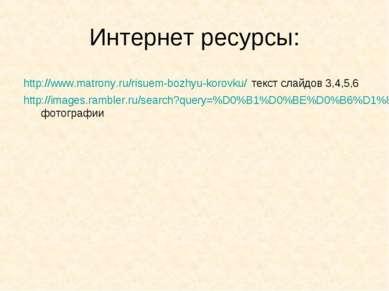 Интернет ресурсы: http://www.matrony.ru/risuem-bozhyu-korovku/ текст слайдов ...