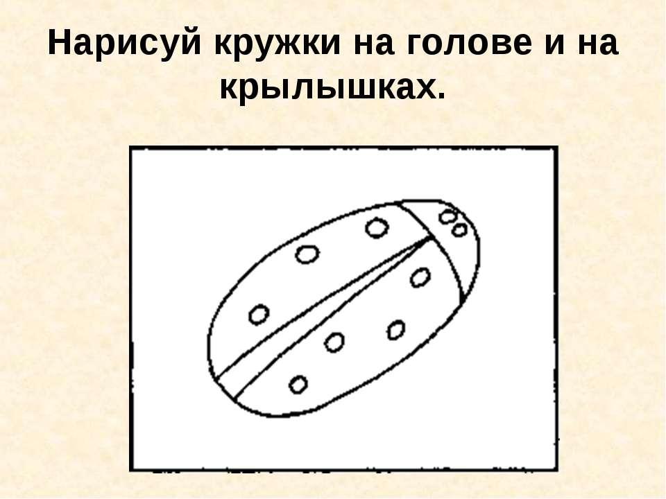 Нарисуй кружки на голове и на крылышках.