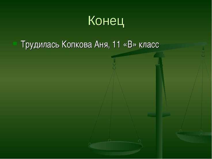 Конец Трудилась Копкова Аня, 11 «В» класс