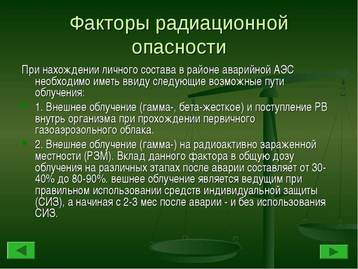 Факторы радиационной опасности При нахождении личного состава в районе аварий...