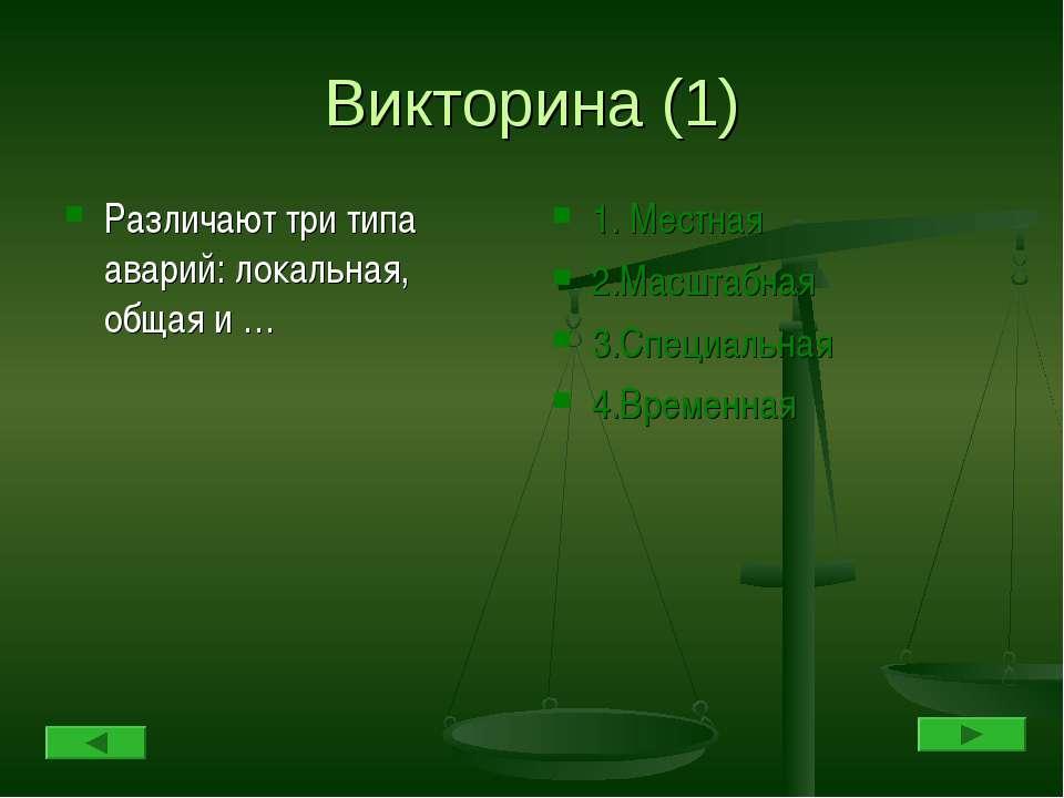 Викторина (1) Различают три типа аварий: локальная, общая и … 1. Местная 2.Ма...