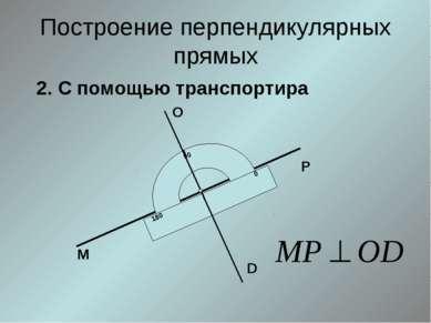 Построение перпендикулярных прямых 2. С помощью транспортира М Р О D