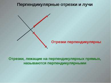 Отрезки перпендикулярны Отрезки, лежащие на перпендикулярных прямых, называют...