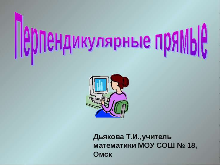 Дьякова Т.И.,учитель математики МОУ СОШ № 18, Омск