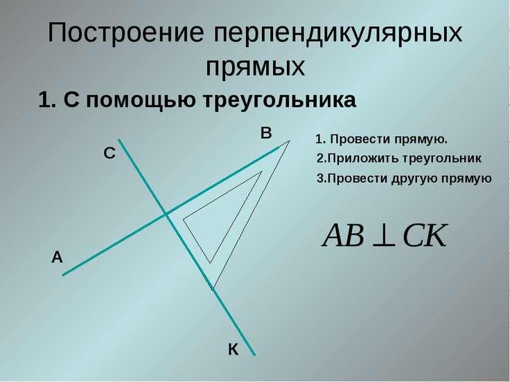 Построение перпендикулярных прямых 1. С помощью треугольника 1. Провести прям...