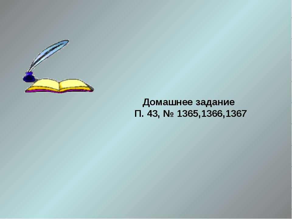 Домашнее задание П. 43, № 1365,1366,1367