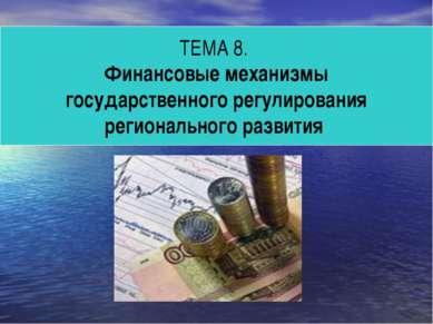 ТЕМА 8. Финансовые механизмы государственного регулирования регионального раз...