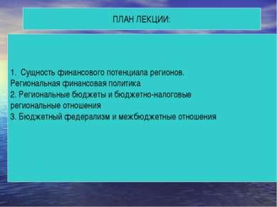 ПЛАН ЛЕКЦИИ: Сущность финансового потенциала регионов. Региональная финансова...