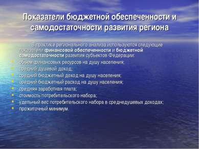 Показатели бюджетной обеспеченности и самодостаточности развития региона В пр...