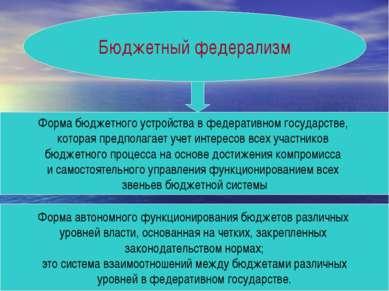 Бюджетный федерализм Форма бюджетного устройства в федеративном государстве, ...