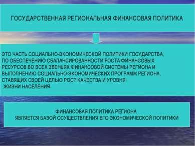 ГОСУДАРСТВЕННАЯ РЕГИОНАЛЬНАЯ ФИНАНСОВАЯ ПОЛИТИКА ЭТО ЧАСТЬ СОЦИАЛЬНО-ЭКОНОМИЧ...