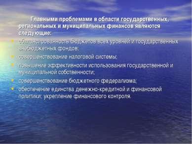 Главными проблемами в области государственных, региональных и муниципальных ф...