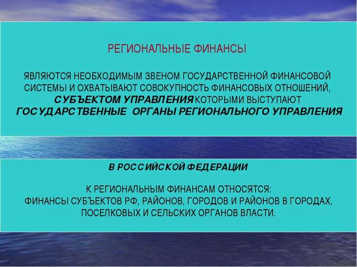РЕГИОНАЛЬНЫЕ ФИНАНСЫ ЯВЛЯЮТСЯ НЕОБХОДИМЫМ ЗВЕНОМ ГОСУДАРСТВЕННОЙ ФИНАНСОВОЙ С...