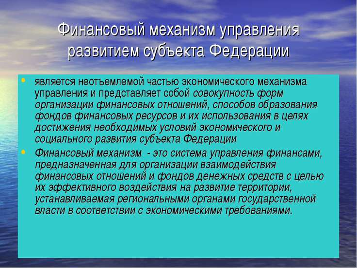 Финансовый механизм управления развитием субъекта Федерации является неотъемл...