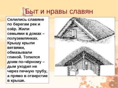 Быт и нравы славян Селились славяне по берегам рек и озёр. Жили семьями в дом...