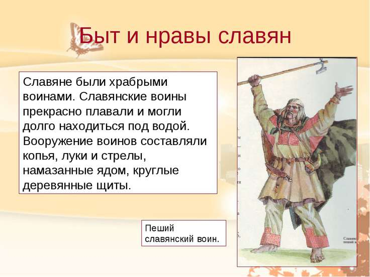 Доклад быт и нравы восточных славян 6915