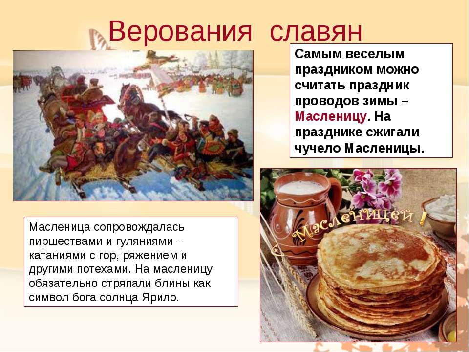 Верования славян Самым веселым праздником можно считать праздник проводов зим...
