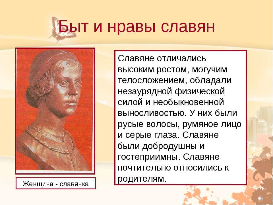 Быт и нравы славян Женщина - славянка Славяне отличались высоким ростом, могу...
