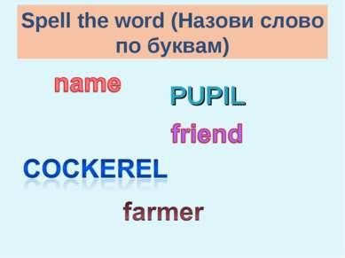 Spell the word (Назови слово по буквам) PUPIL