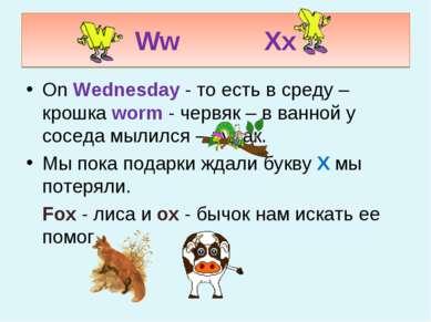 Ww Xx On Wednesday - то есть в среду – крошка worm - червяк – в ванной у сосе...