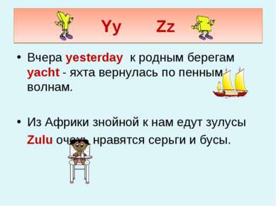 Yy Zz Вчера yesterday к родным берегам yacht - яхта вернулась по пенным волна...