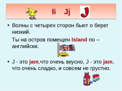 Ii Jj Волны с четырех сторон бьют о берег низкий. Ты на остров помещен Island...