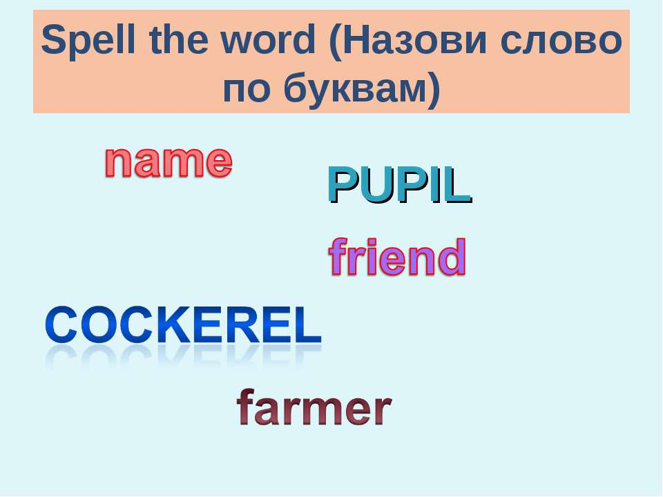 Spell the word (Назови слово по буквам) PUPIL