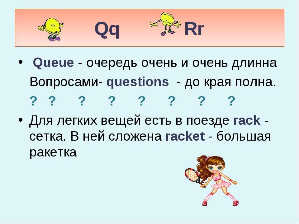Qq Rr Queue - очередь очень и очень длинна Вопросами- questions - до края пол...