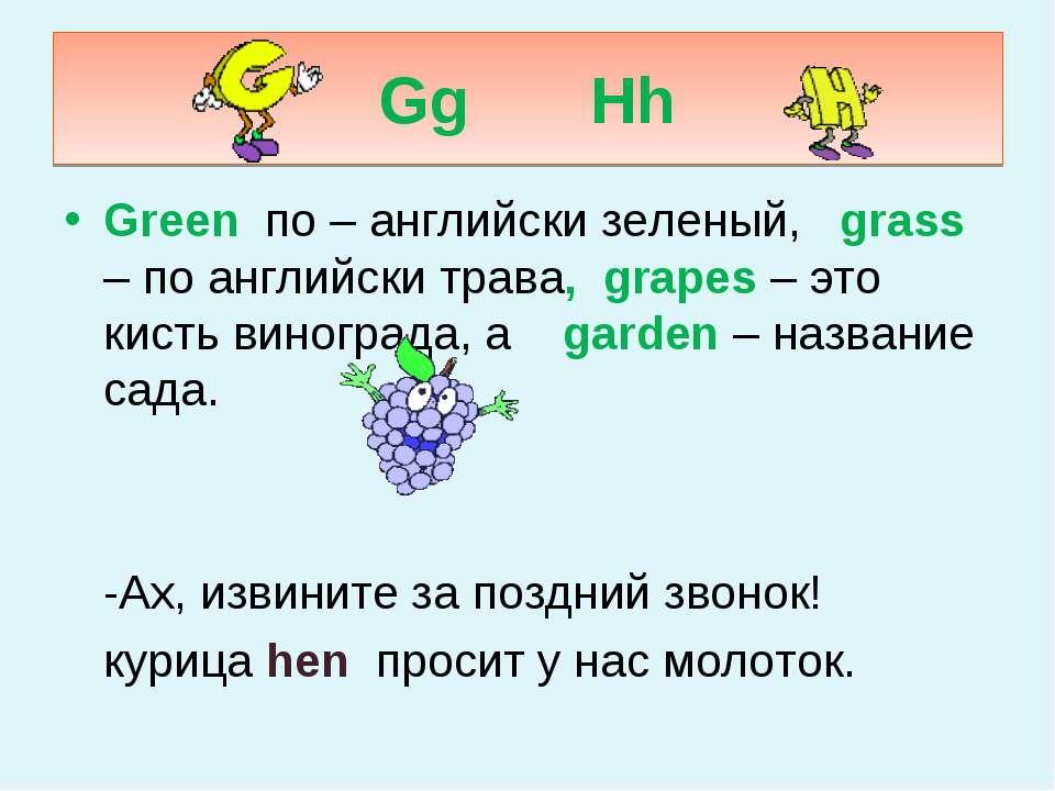 Gg Hh Green по – английски зеленый, grass – по английски трава, grapes – это ...