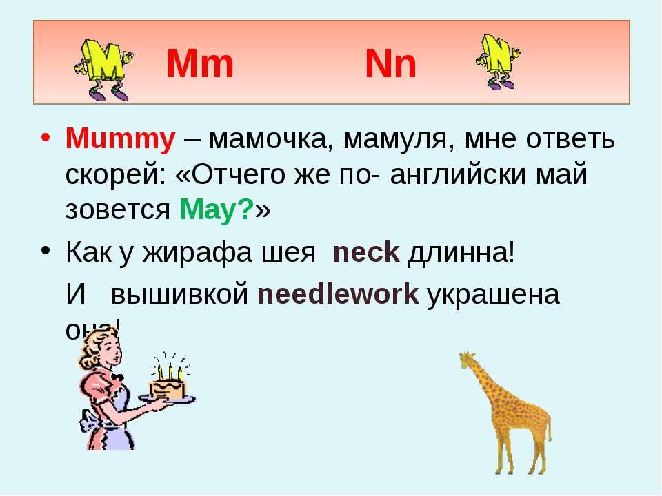 Mm Nn Mummy – мамочка, мамуля, мне ответь скорей: «Отчего же по- английски ма...