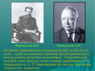 Вернадский В.И. Виноградов А.П. Изучение химического состава растений, особен...