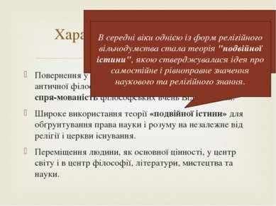 Повернення у власне філософських дослідженнях до античної філософії і пов'яза...