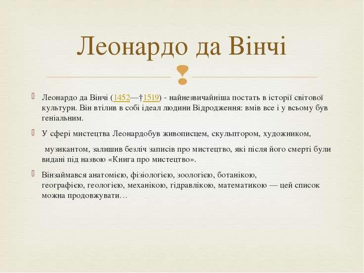 Леонардо да Вінчі (1452—†1519) - найнезвичайніша постать в історії світової к...