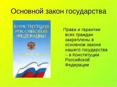 Основной закон государства Права и гарантии всех граждан закреплены в основно...