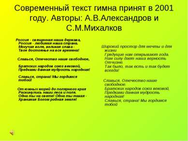 Современный текст гимна принят в 2001 году. Авторы: А.В.Александров и С.М.Мих...