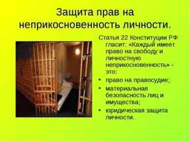 Защита прав на неприкосновенность личности. Статья 22 Конституции РФ гласит: ...
