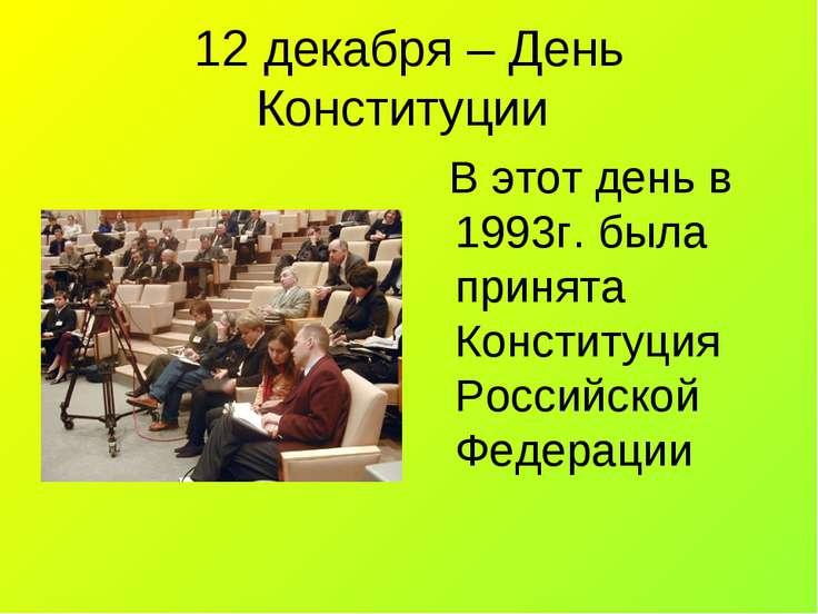 12 декабря – День Конституции В этот день в 1993г. была принята Конституция Р...