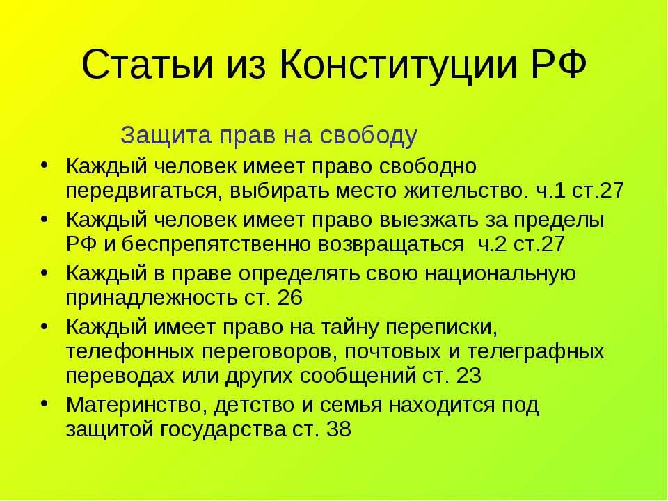Статьи из Конституции РФ Защита прав на свободу Каждый человек имеет право св...