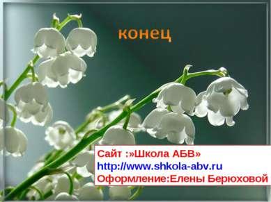 Сайт :»Школа АБВ» http://www.shkola-abv.ru Оформление:Елены Берюховой