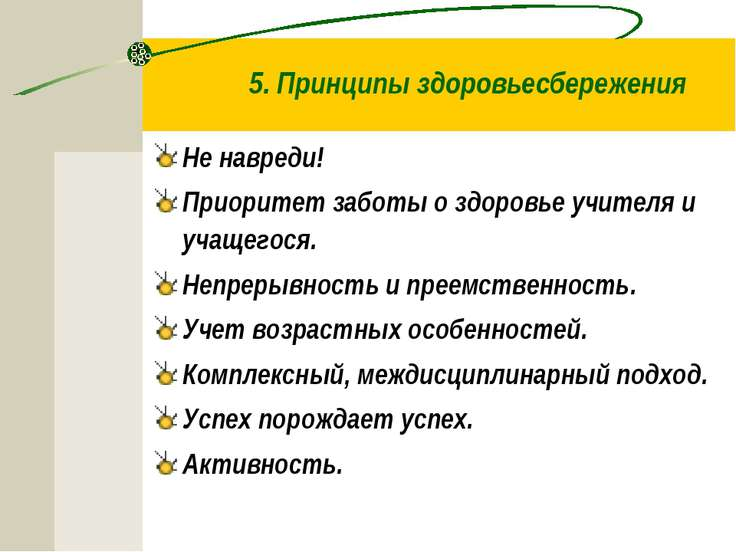 5. Принципы здоровьесбережения Не навреди! Приоритет заботы о здоровье учител...