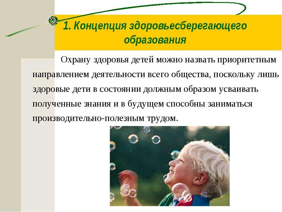 1. Концепция здоровьесберегающего образования Охрану здоровья детей можно наз...