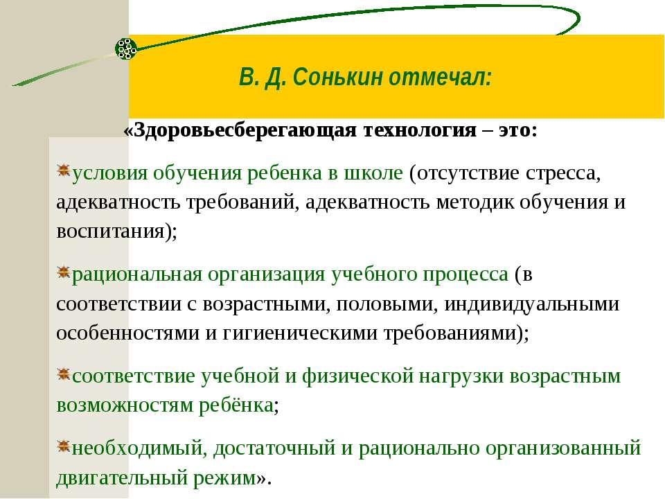 В. Д. Сонькин отмечал: «Здоровьесберегающая технология – это: условия обучени...
